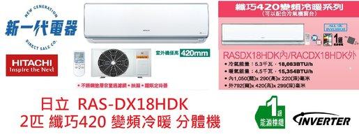 RASDX18HDK   分體式冷氣機