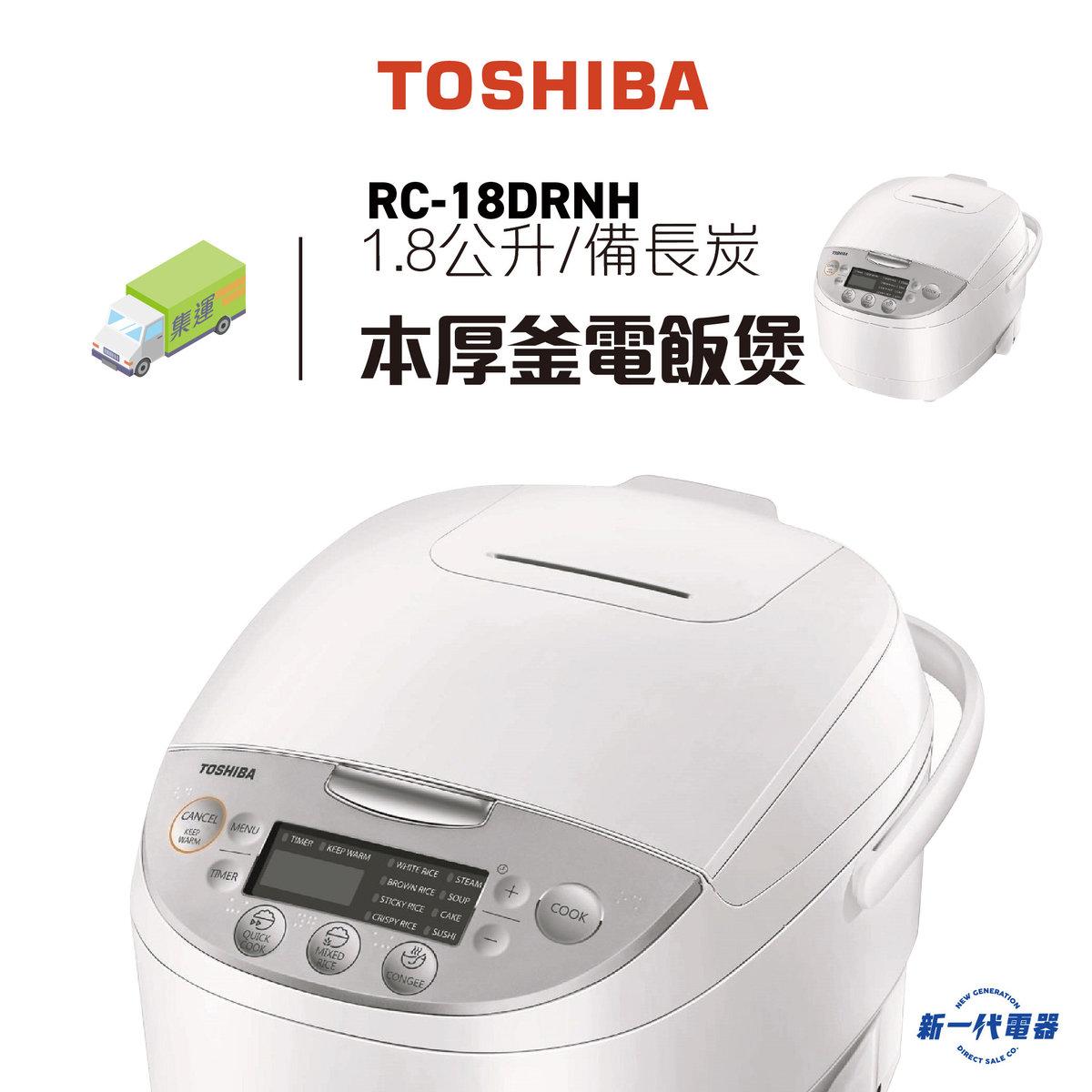 RC-18DRNH  多功能備長炭本厚釜電飯煲(1.8公升)