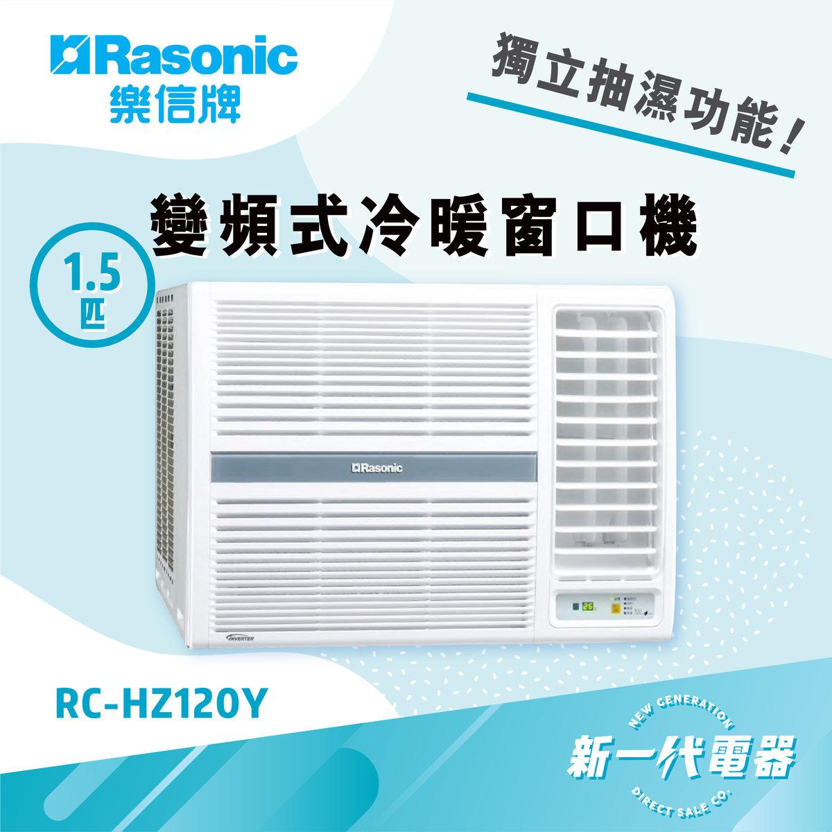 RC-HZ120Y   變頻式冷暖窗口機 (1.5匹)