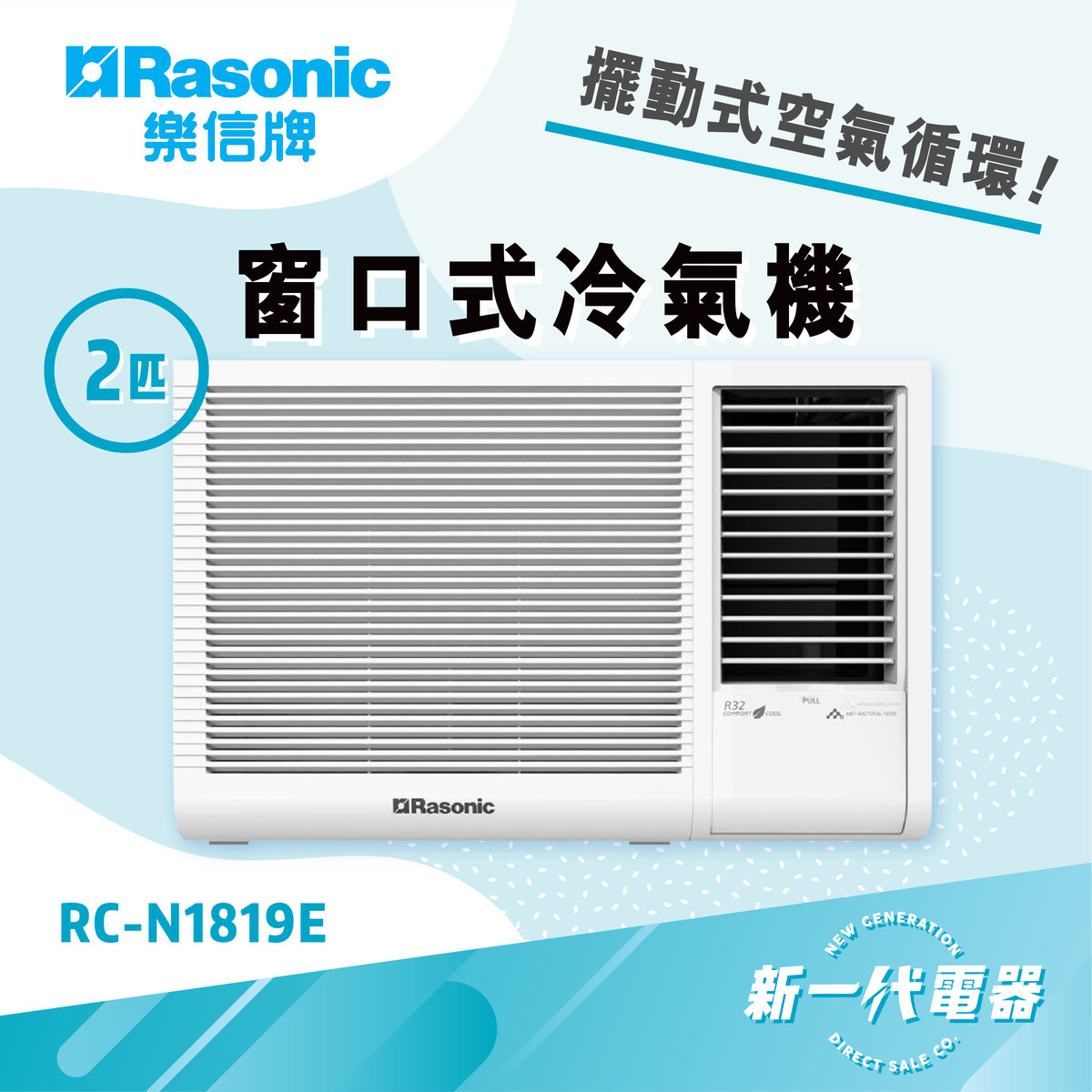 RC-N1819E    Window Type Air Conditioner (2.0HP)
