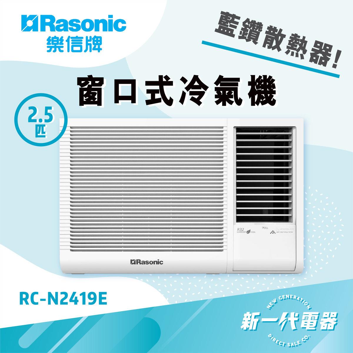 RCN2419E     窗口式冷氣機 (2.5匹)