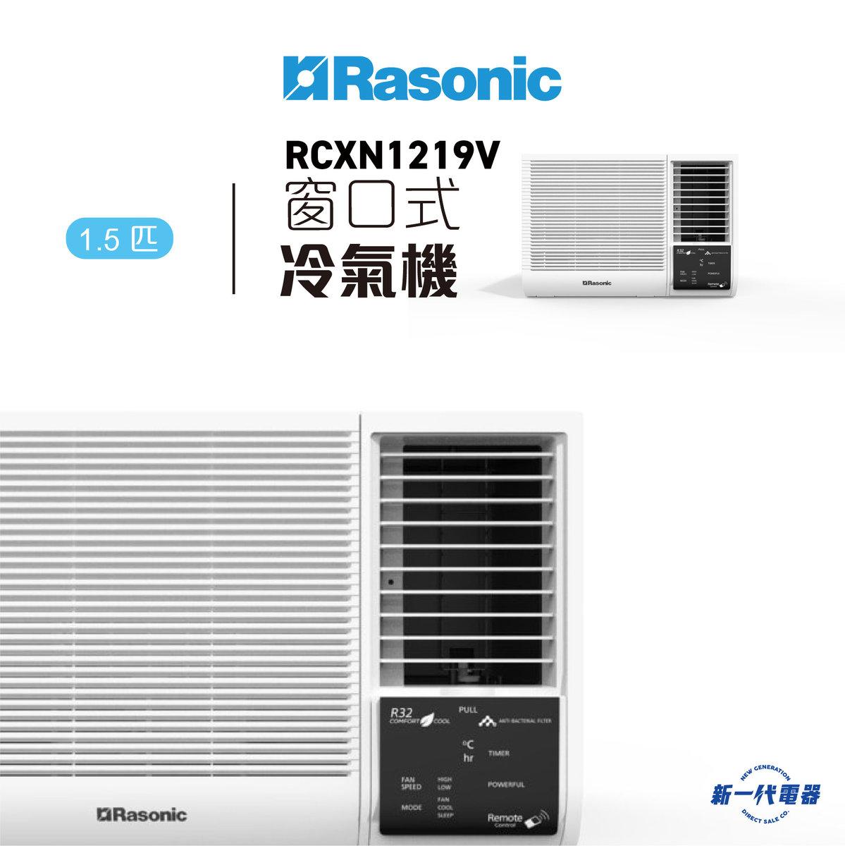 RCXN1219V   窗口式冷氣機 (無線遙控型) (1.5匹)