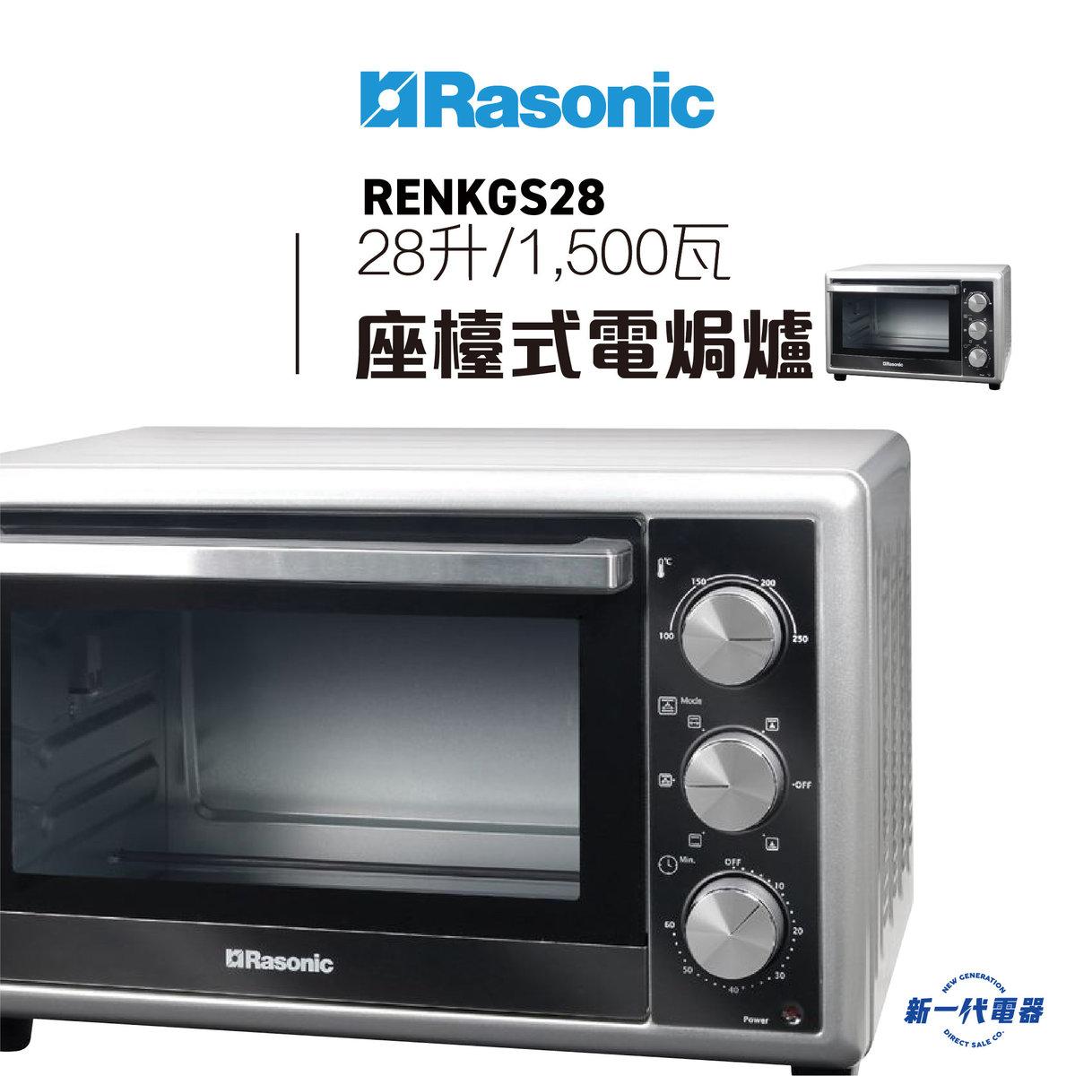 REN-KGS28    座檯式電焗爐