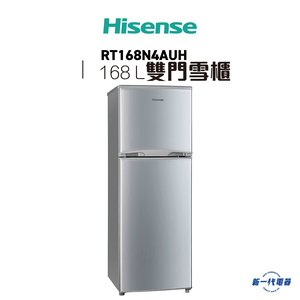 HISENSE RT168N4AUH  168 公升 雙門頂層冷凍式雪櫃
