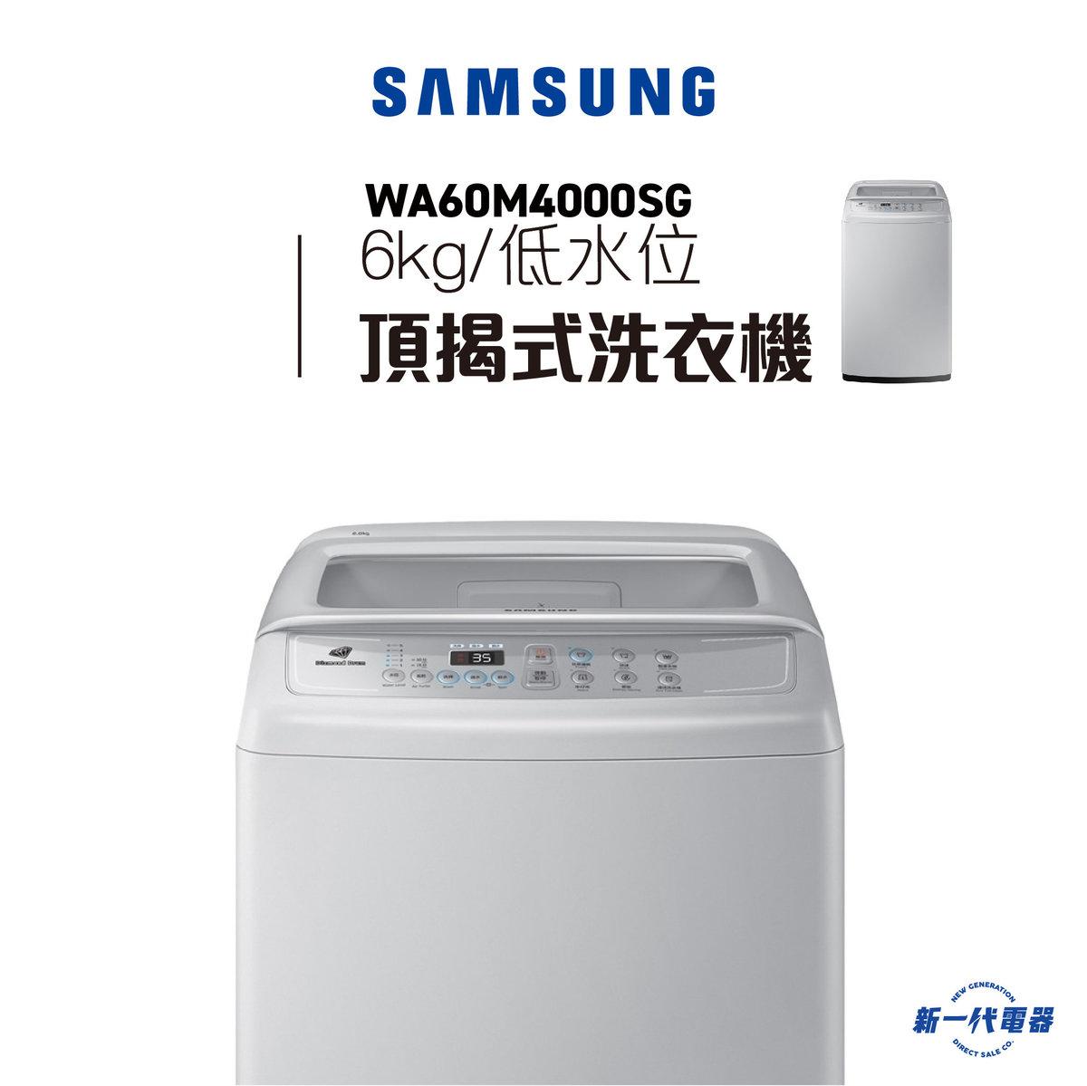 WA60M4000SG 頂揭式 低排水位 6kg 淺灰色