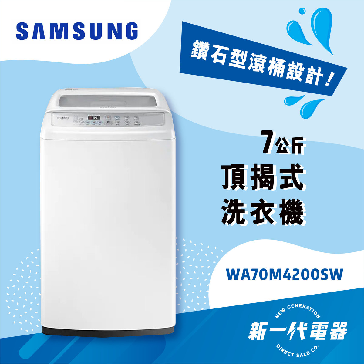 WA70M4200SW Top Loader With Drain Pump 7kg White