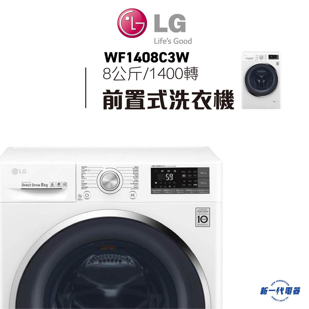 WF1408C3W 8KG 1400rpm Washing Machine