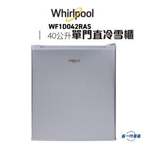 惠而浦 WF1D042RAS   單門直冷雪櫃  40公升 / 右門鉸