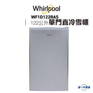 惠而浦 WF1D122RAS   單門直冷雪櫃  122公升 / 右門鉸