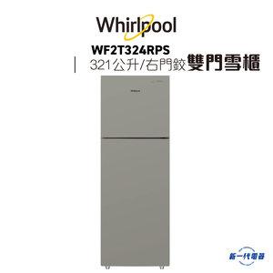 惠而浦 WF2T324RPS    雙門雪櫃 (上置式急凍室)  (右門鉸)