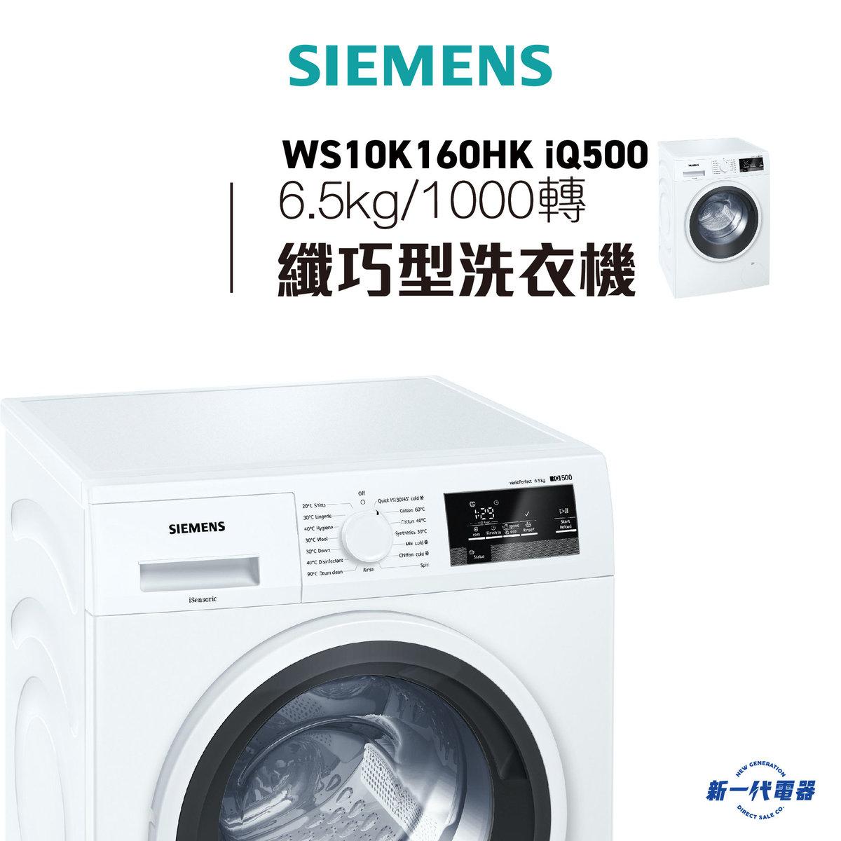 WS10K160HK  iQ500 Frontloading slim washer