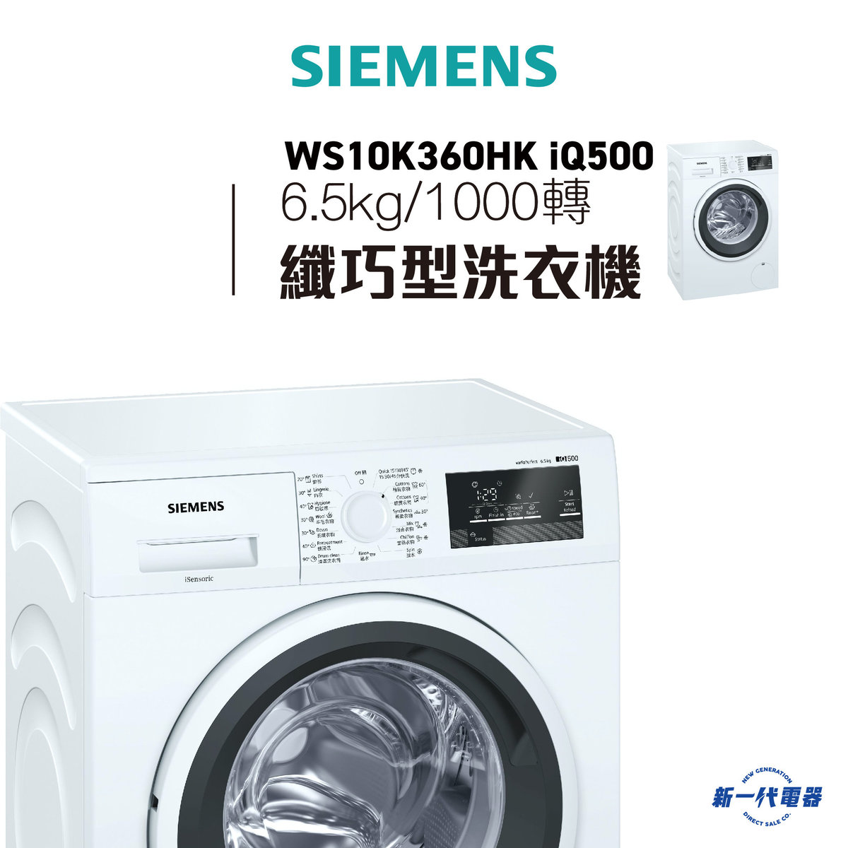 WS10K360HK  iQ500 纖巧型前置式洗衣機