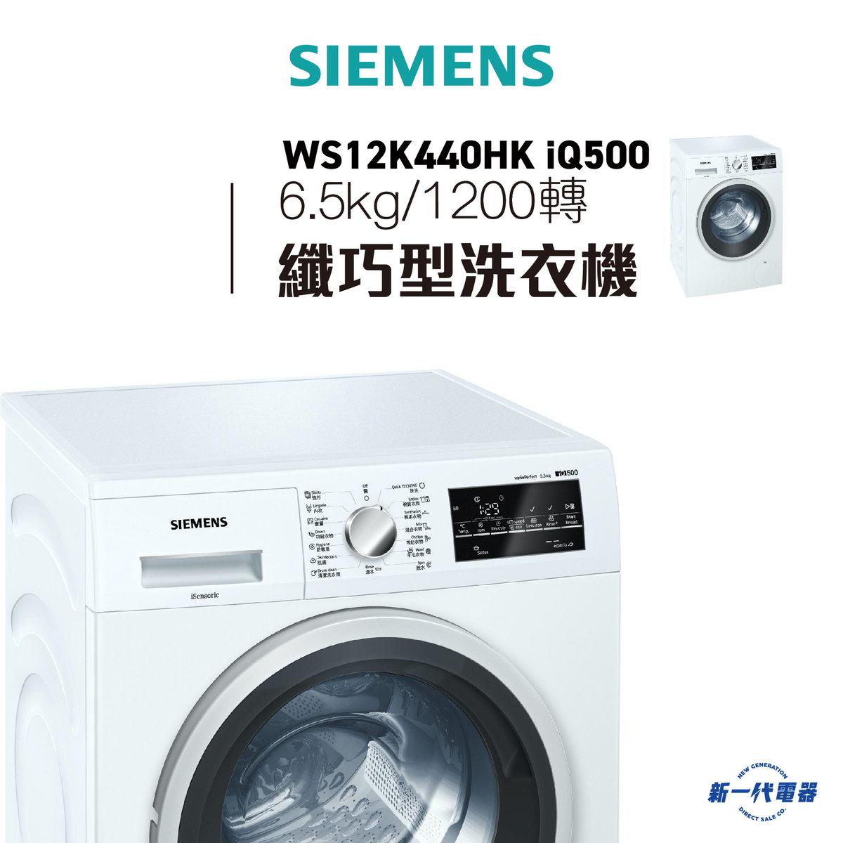 WS12K440HK  iQ500 纖巧型前置式洗衣機