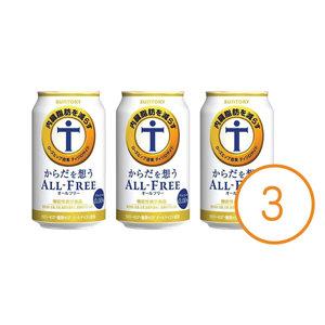 SUNTORY All-Free Healthy Beer 無酒精減肥啤酒 350ml x 3 (Alc.0%) (平行進口)