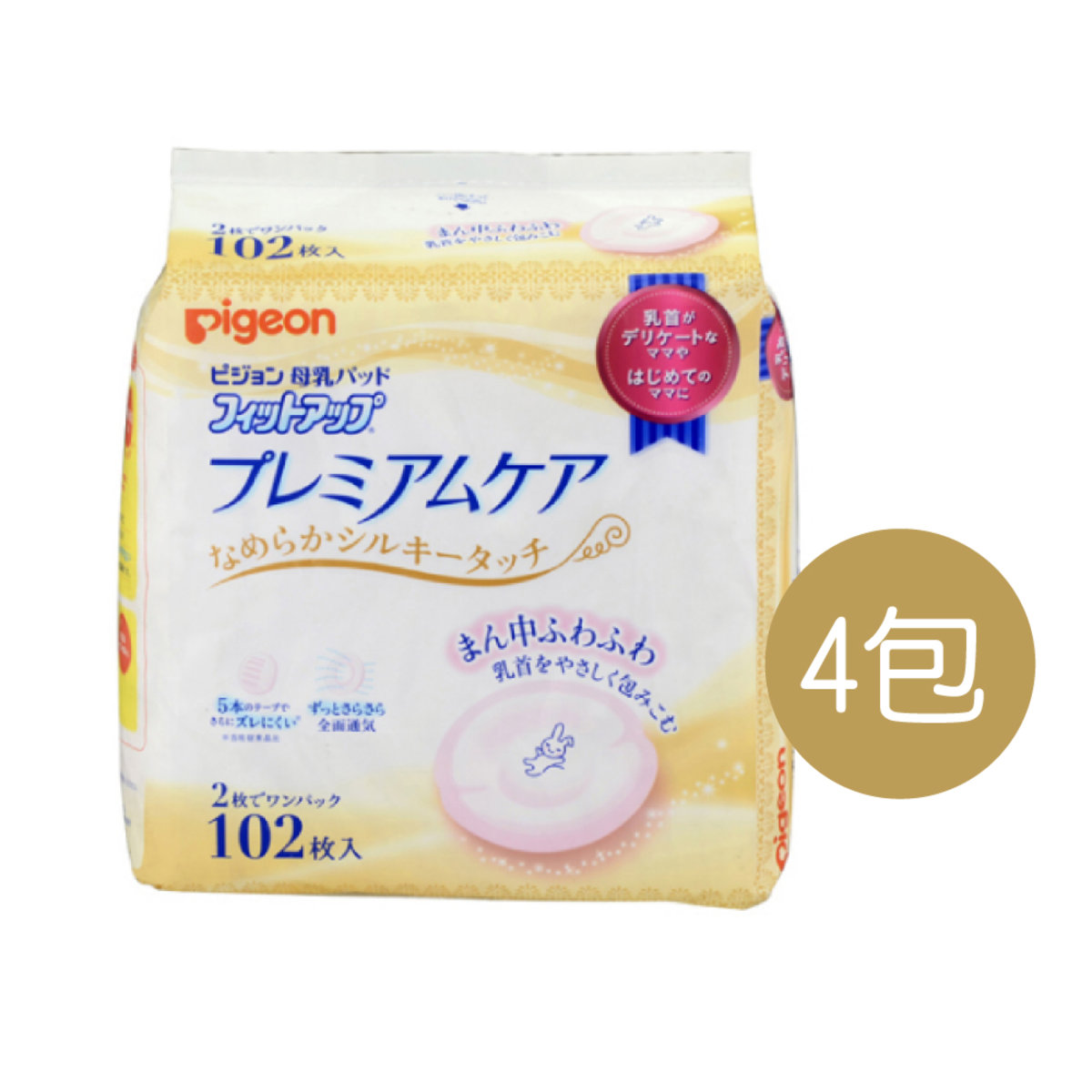 Extra soft and allergy breast pad 102 pieces 4 packs (balanced import)