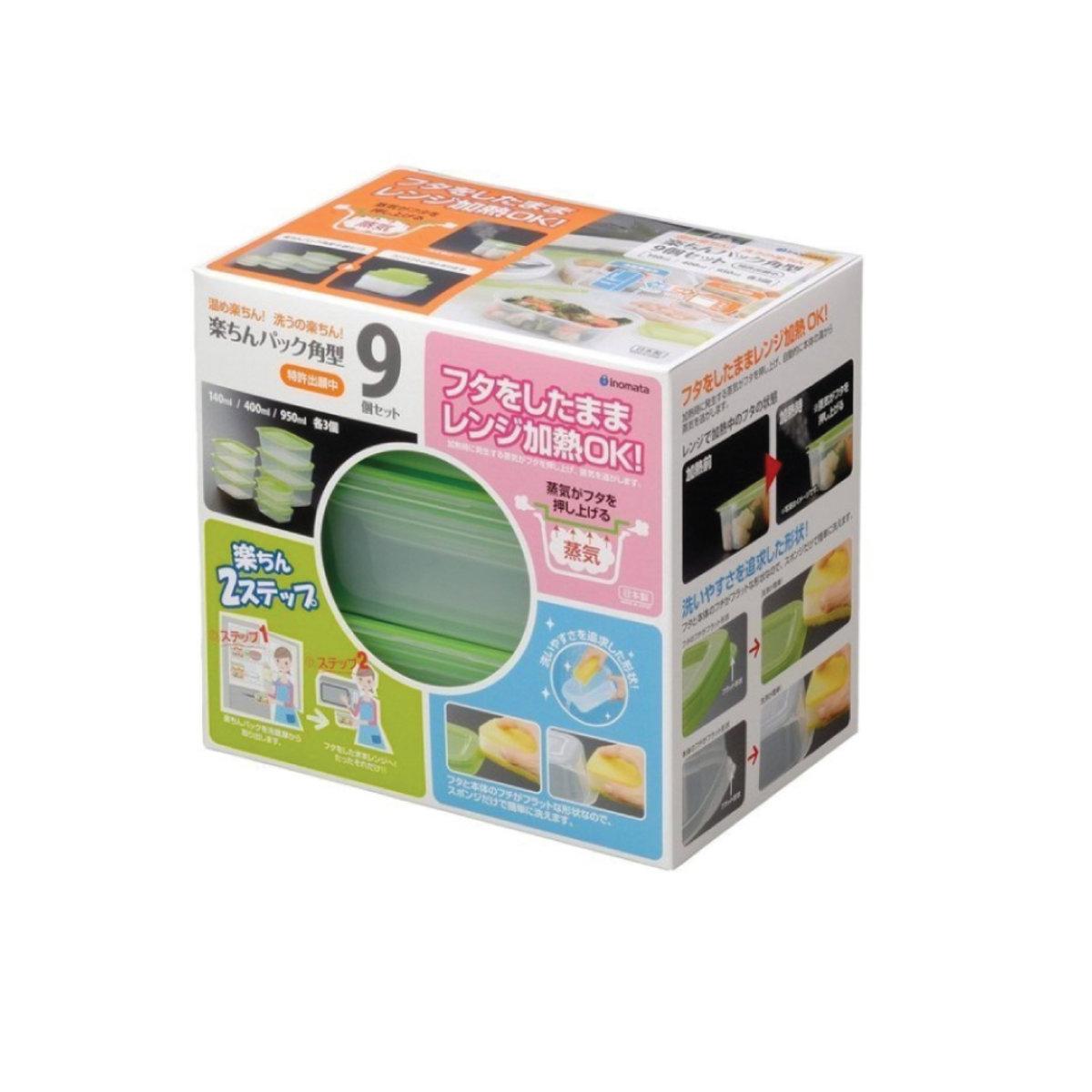 Microwave storage box (9 pieces) (Parallel Import)