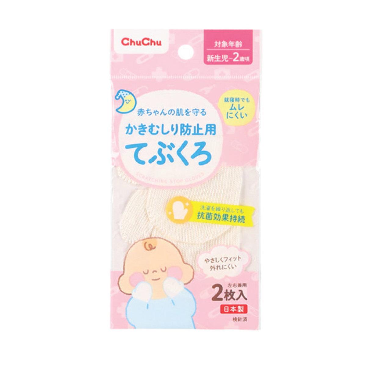 嬰兒防抓手套 (0-2歲) (平行進口)