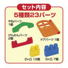 Giant building blocks (1 years old or above ) (23 packs) (Parallel Import)