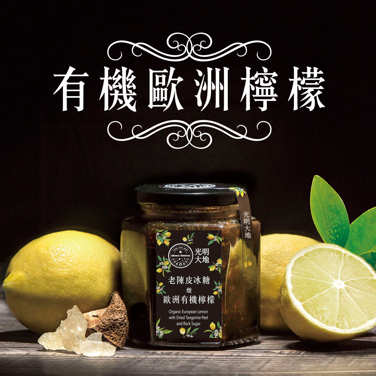 Organic European Lemon with Dried Aged Tangerine Peel and Rock Sugar [1Bottle]