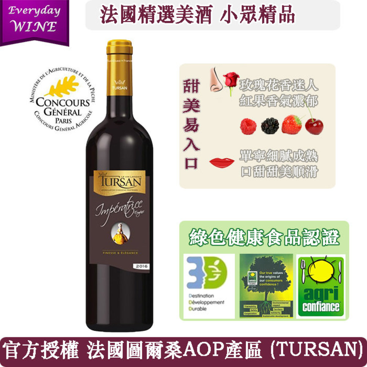 French Wines - TURSAN IMPERATRICE AOP Red Wine  AOC 2016, 750ml