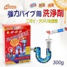 Japanese toilet pipe strong dredge agent (30g X 10)_a4