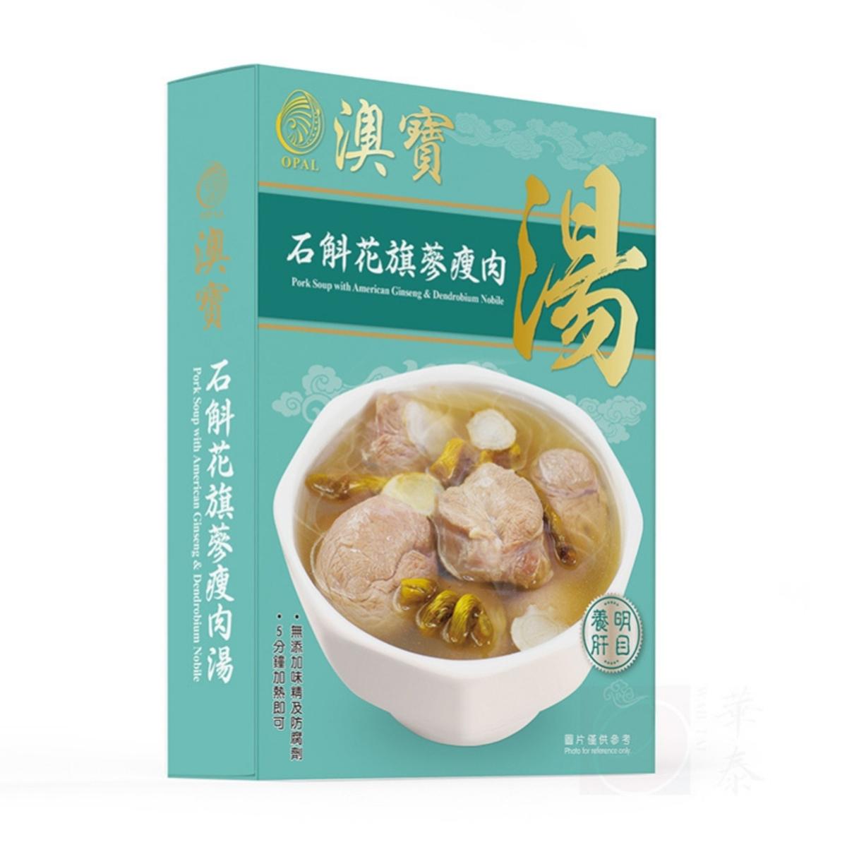石斛花旗蔘瘦肉湯 即食 養生 老火湯
