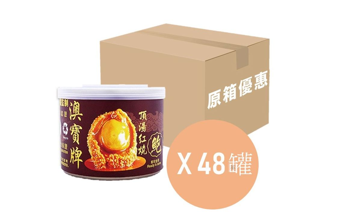 Canned Abalone in Brown Sauce (40g 4pcs) x 48