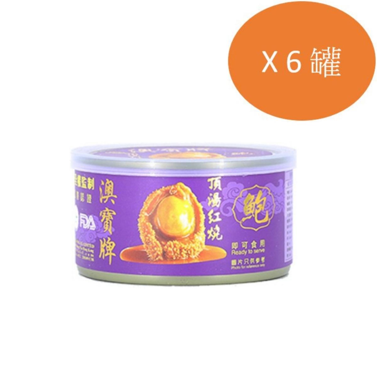 Braised abalone 40g (6 Pcs) x 6
