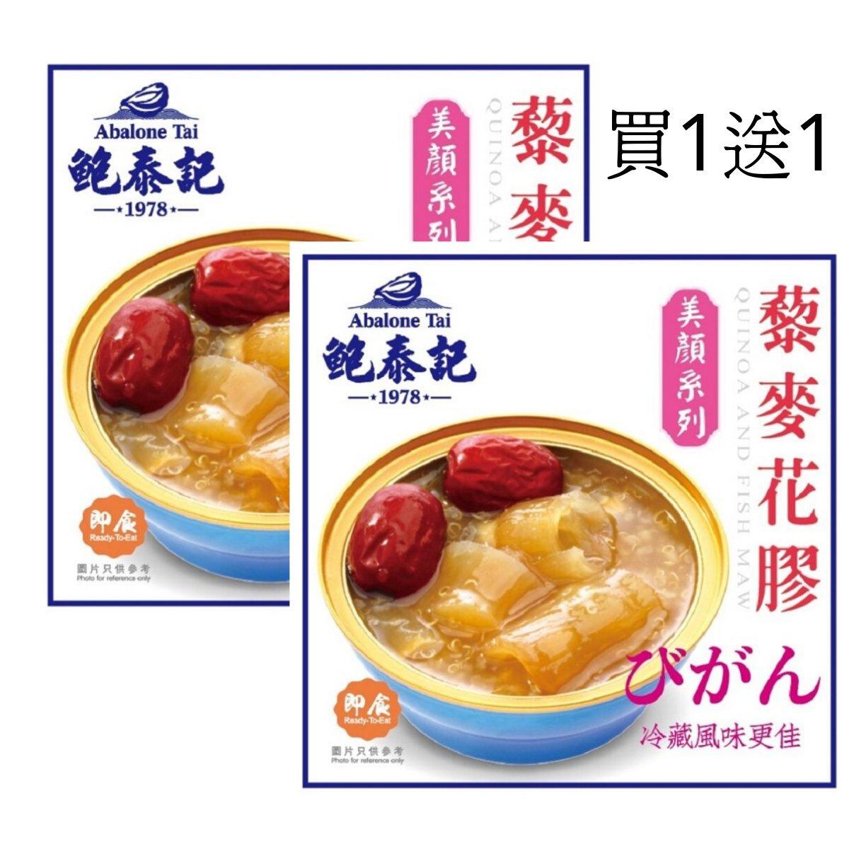 Abalone Tai - Quinoa and Fish Maw 160g(Ready to eat)