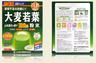 山本漢方 - 大麥若葉清汁粉末 (3g×44包) x 2盒 [平行進口]