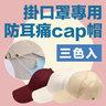 掛口罩專用 防耳痛cap帽 三色可選 抗疫必備