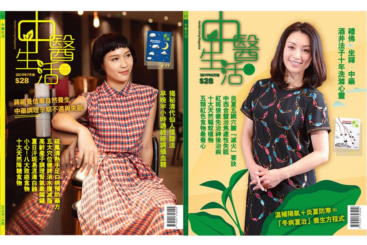 中醫生活月刊(50+51)