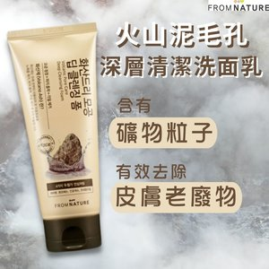 FROMNATURE 火山泥毛孔深層清潔洗面乳 (350毫升)