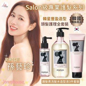 JENNY HOUSE 星級韓式豐盈造型頭髮護理全套裝(持久豐盈造型洗髮露500毫升+持久豐盈造型護髮乳230毫升+髮根自然豐盈造型液95毫升) 1包