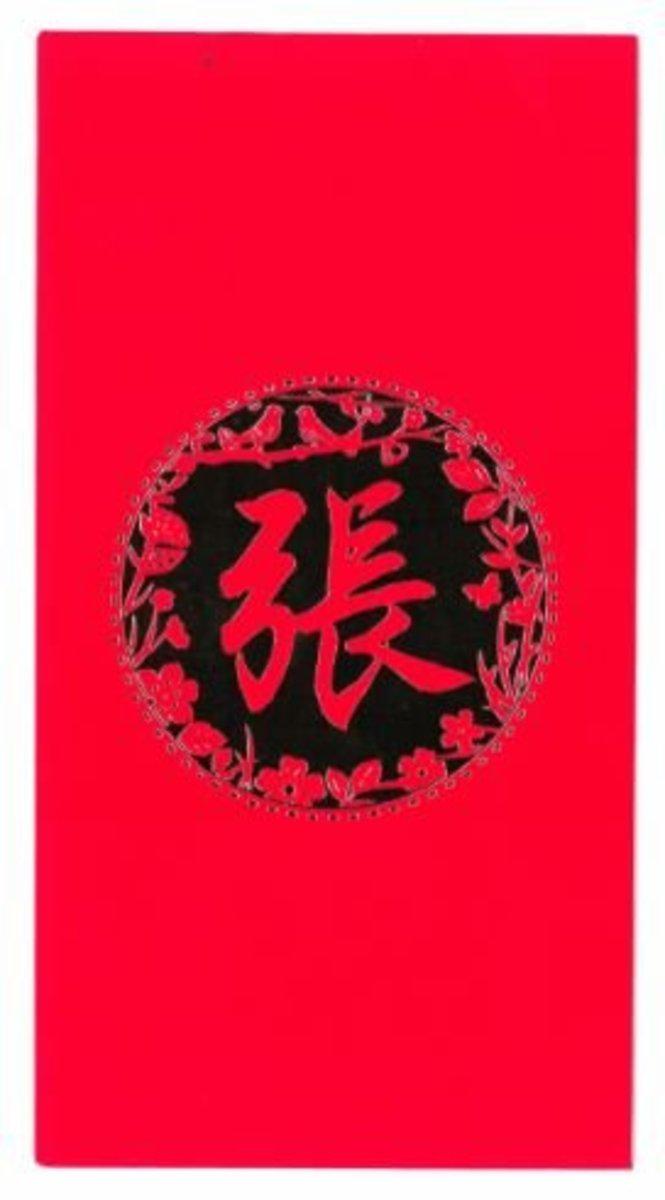 """""""張何孫徐朱羅""""百家姓利是封(30個) - A款 """"張"""""""