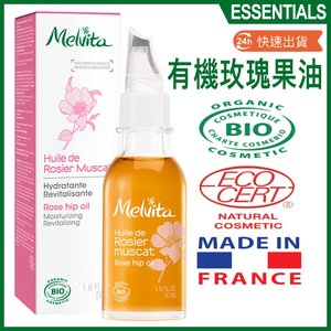 Melvita Rose Hip Oil 有機玫瑰果油 50 ml 50ml/1.69oz