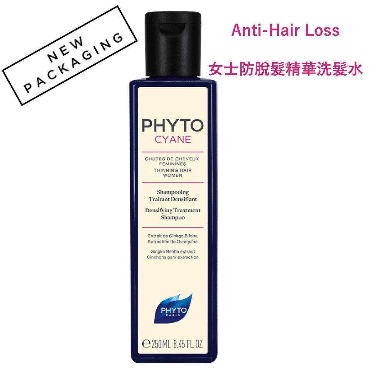 Phytocyane 悅活秀髮洗髮水 250ml
