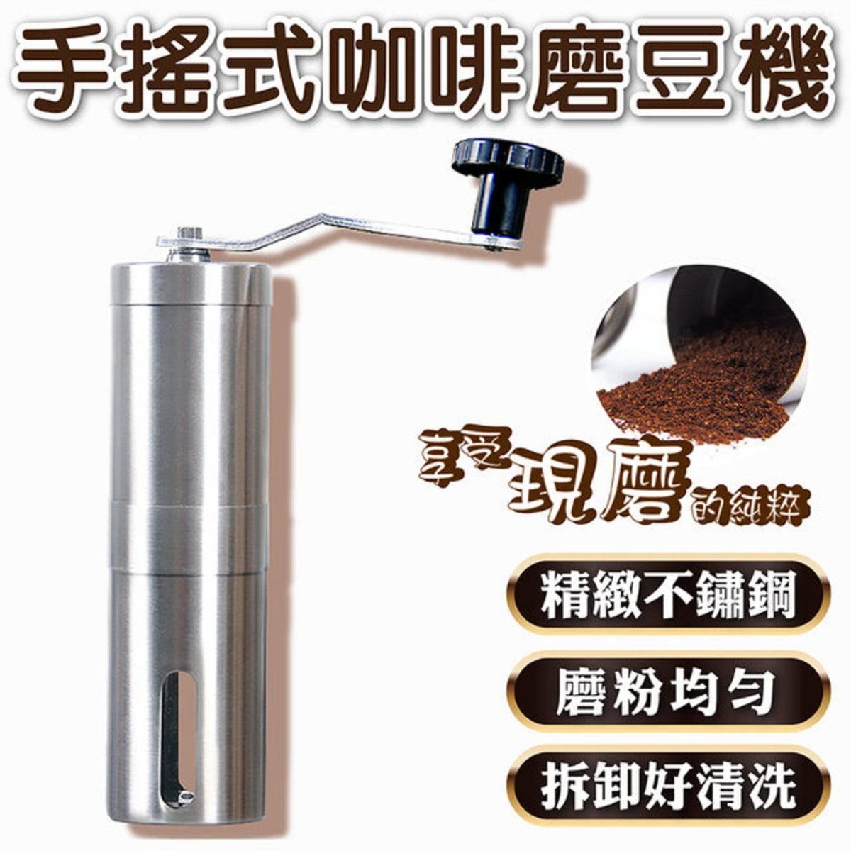 Hand-operated coffee grinder
