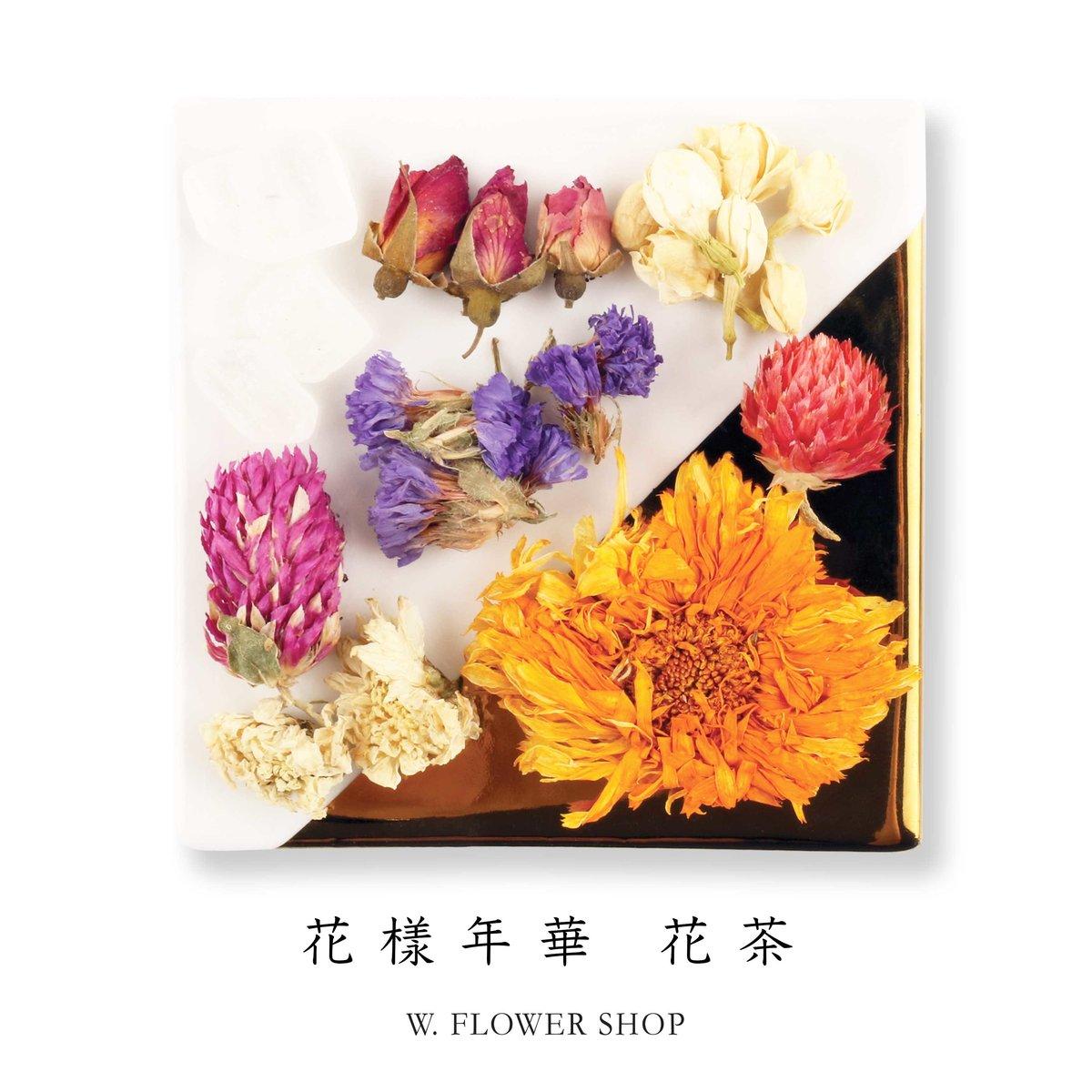花樣年華 花茶/養生茶 (美顏抗老)