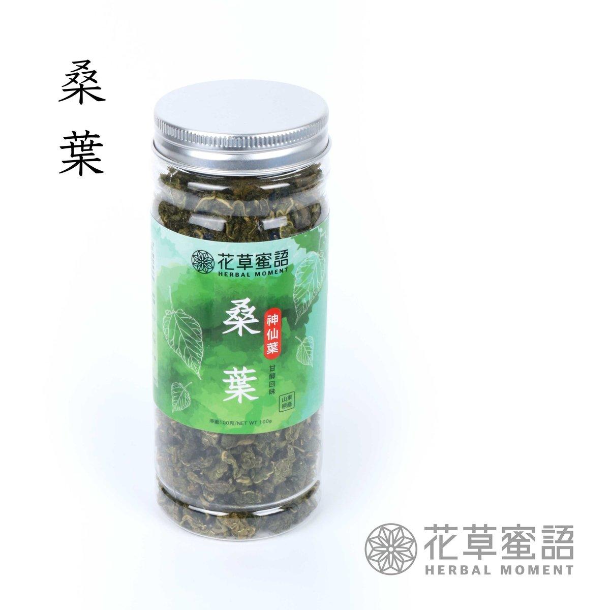 桑 葉 花茶/養生茶 (神仙葉) (2瓶裝) 甘醇回味