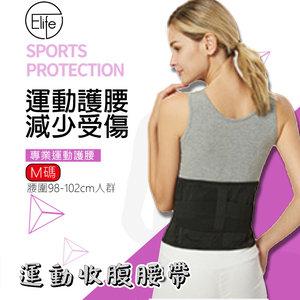 Wtpro Elife 可調較運動護腰帶/腰椎支撐帶 (黑色,中碼,1件)
