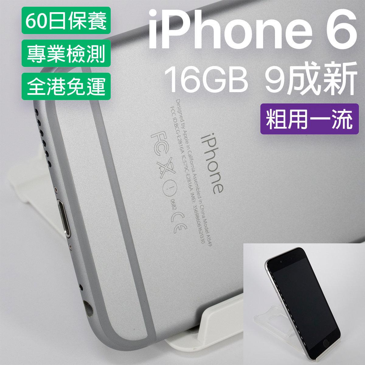 iPhone 6 - 16GB, 二手9成新 (100%正常運作)(平行進口)