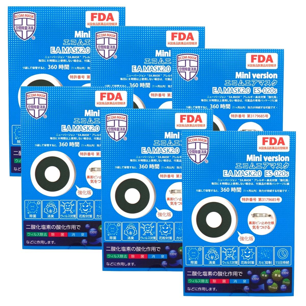 6個裝 E.A. Mask 日本健康勳章最新第七代 ES-020S