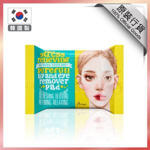 ARIUL 極淨舒壓眼唇卸妝棉 (30片)