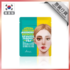 ARIUL 極淨舒壓眼唇卸妝棉 (10片)