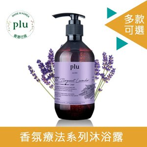 Plu 香氛療法系列沐浴露 - 佛手柑薰衣草 500g