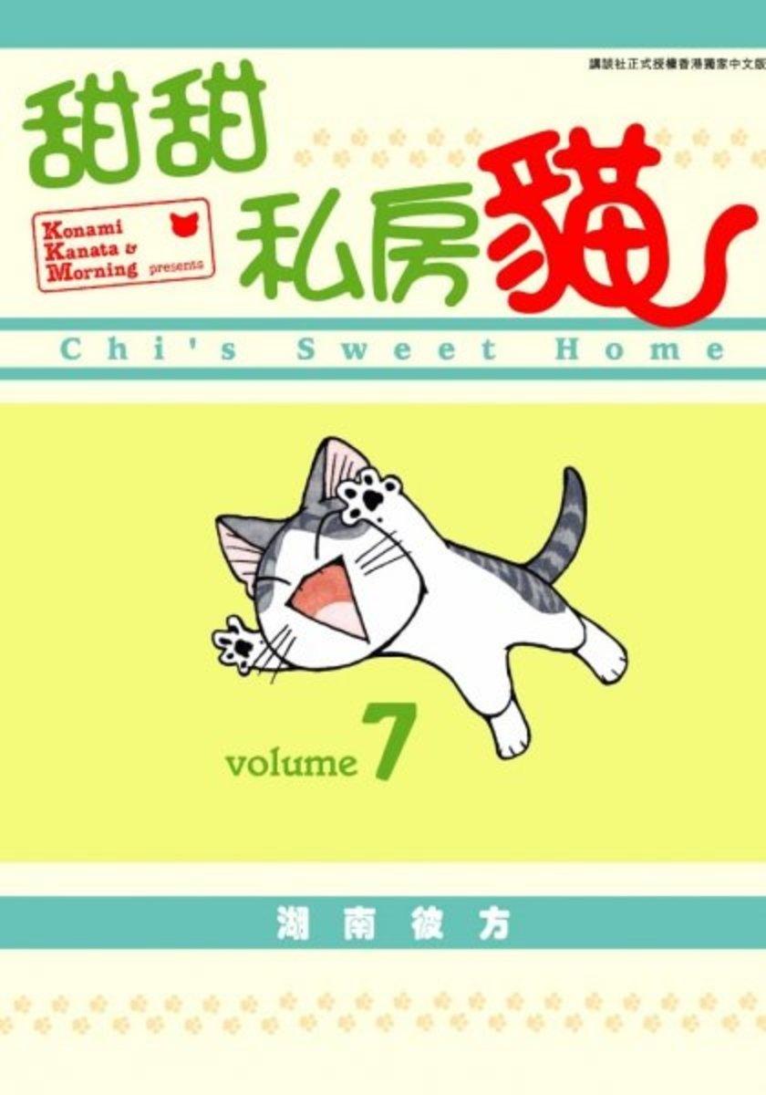 甜甜私房貓  (全彩色漫畫) #7