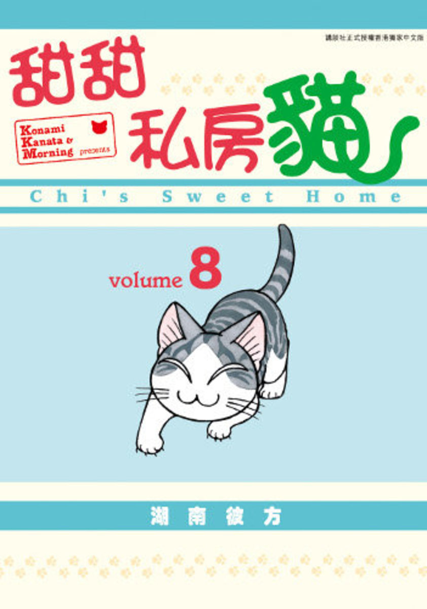 甜甜私房貓  (全彩色漫畫) #8