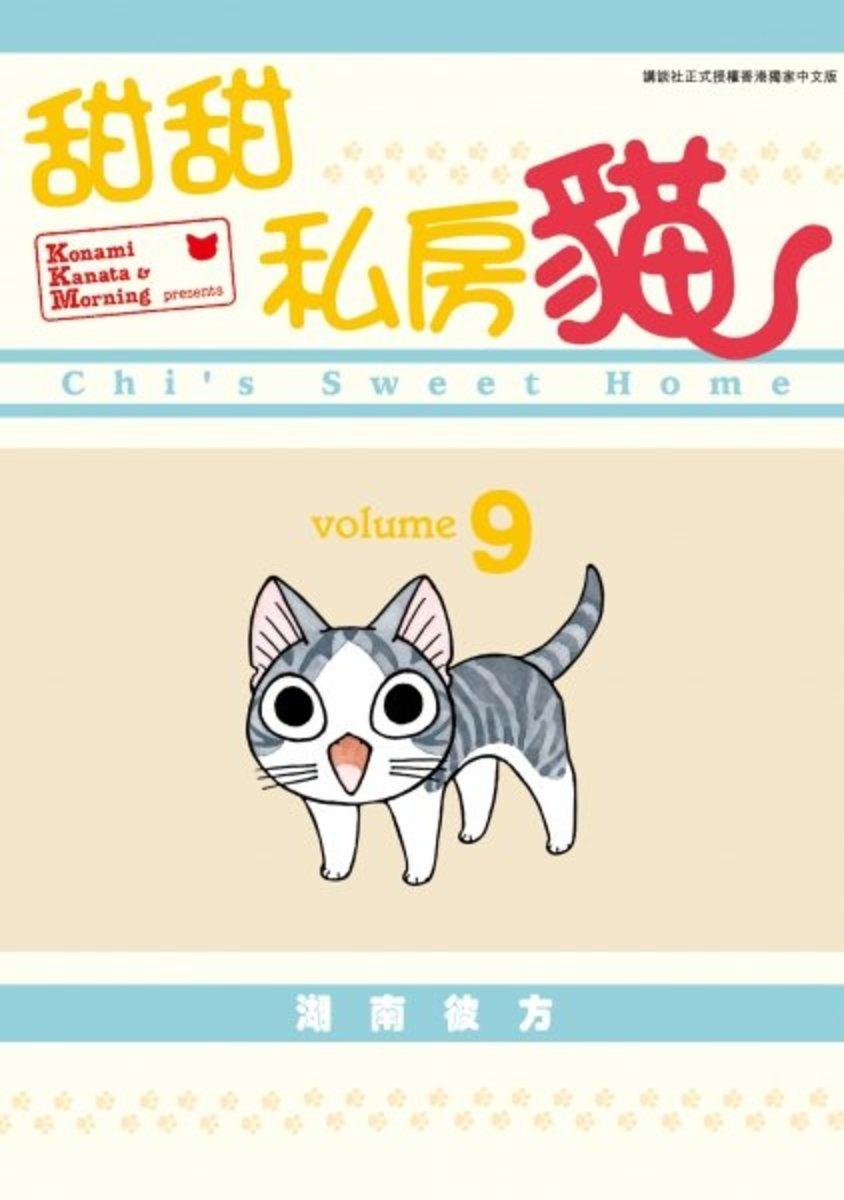 甜甜私房貓  (全彩色漫畫) #9