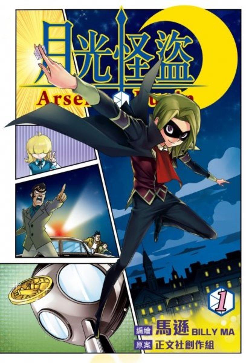 月光怪盜   (漫畫)  #1